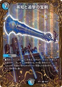 英知と追撃の宝剣