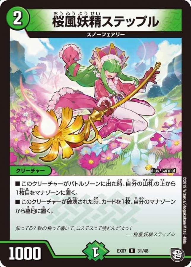 桜風妖精ステップル