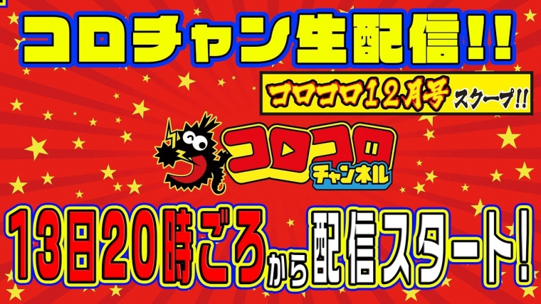 20191113生放送