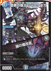 邪悪の覇王シャークウガ/闇の魔改造