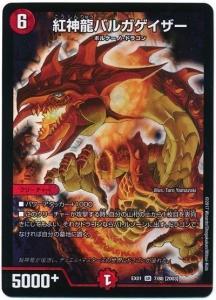 紅神龍バルガゲイザー EX01