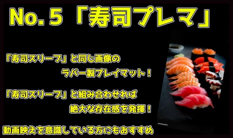 寿司プレマ (2)
