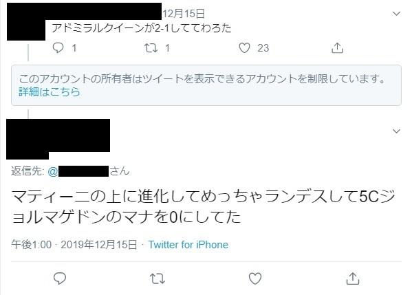 ツイートの画像