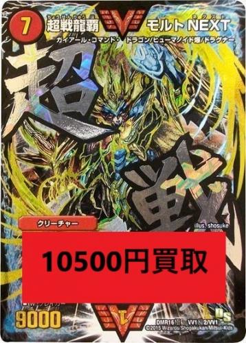 超戦龍覇 モルトNEXT 文字シク 買取価格1