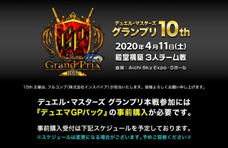 DMGP10th 開催概要