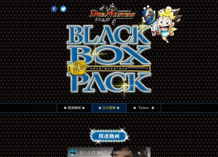 謎のブラックボックスパック 特設