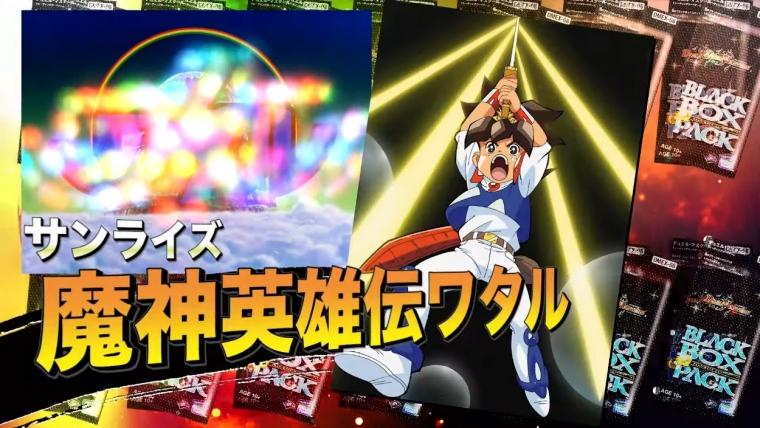 魔神英雄伝ワタル コラボ