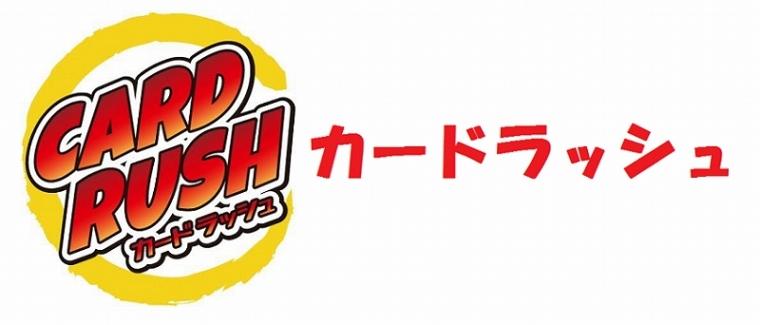 カードラッシュ ロゴ
