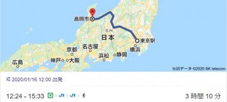 東京駅から高岡市