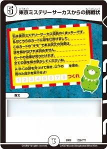 20200116 謎のブラックボックスパック収録カード1