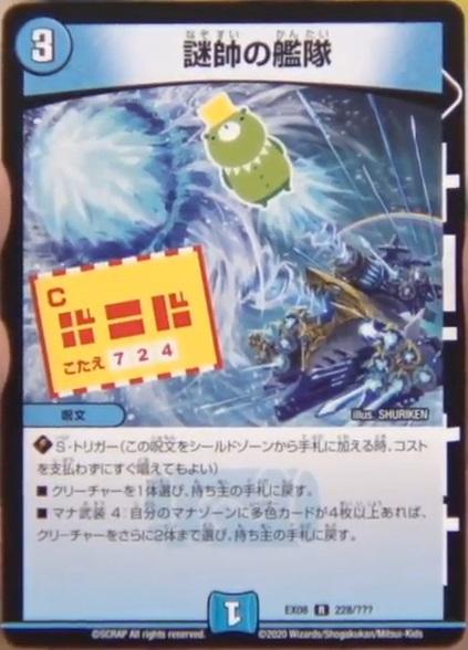 謎のブラックボックスパック収録カード開封SP9