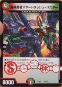 謎のブラックボックスパック収録カード開封SP27