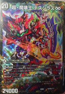 超・魔壊王デスシラズ∞