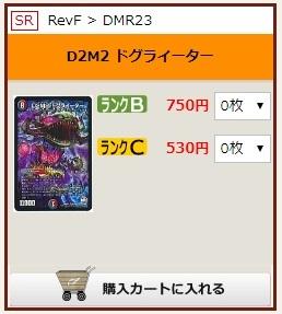D2M2ドグライーター 相場2