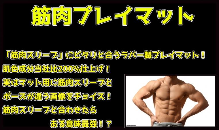 筋肉プレイマット