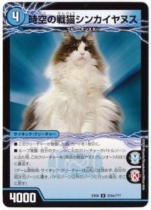 時空の戦猫シンカイヤヌス