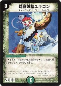 幻獣妖精ユキゴン