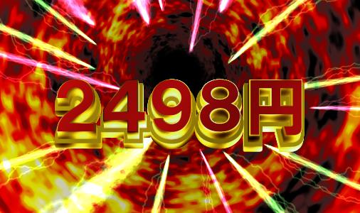 2498円