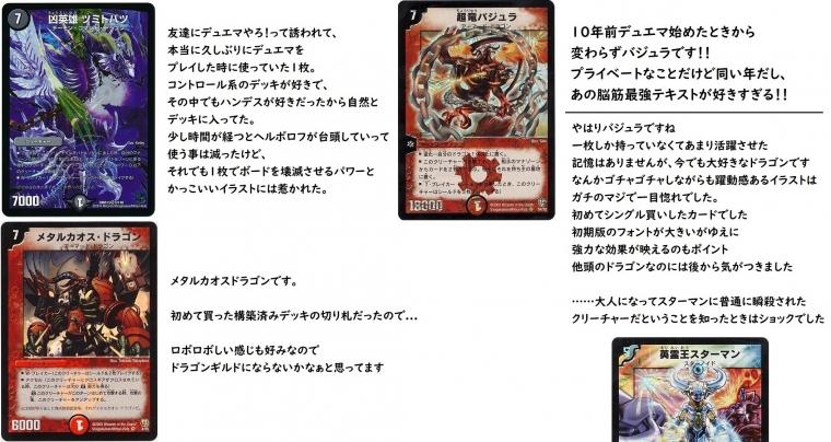 ドラゴンアンケート2
