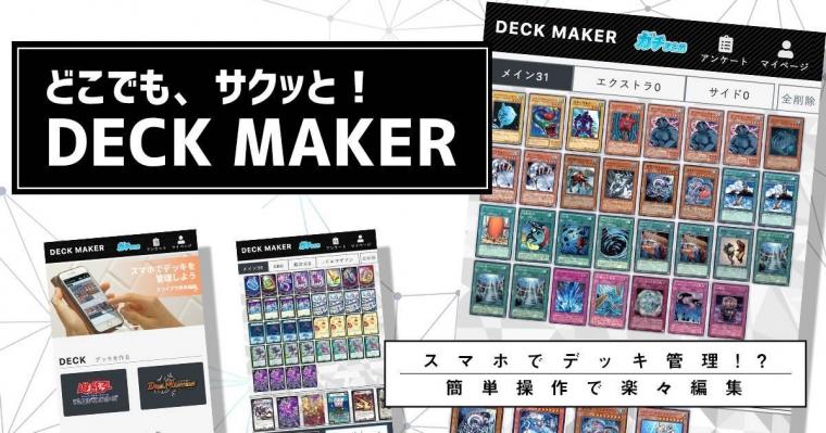 service-deckmaker.jpg