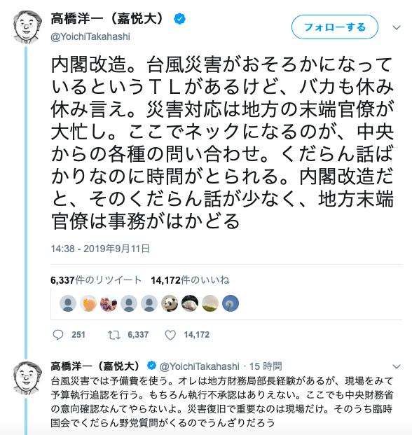 高橋洋一ツイッター 内閣改造 令和元年9月12日