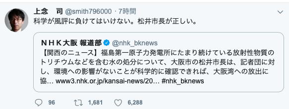 上念司2019年9月17日トリチウム大阪湾大阪市長松井