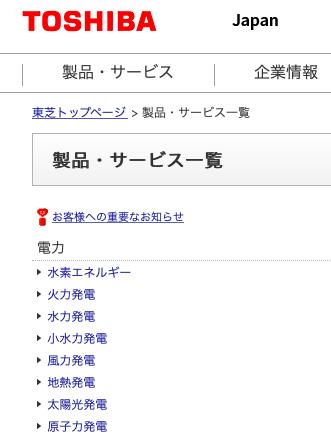 東芝製品サービス一覧2019年9月27日
