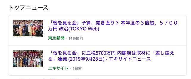 桜を見る会安倍総理大臣令和元年9月29日