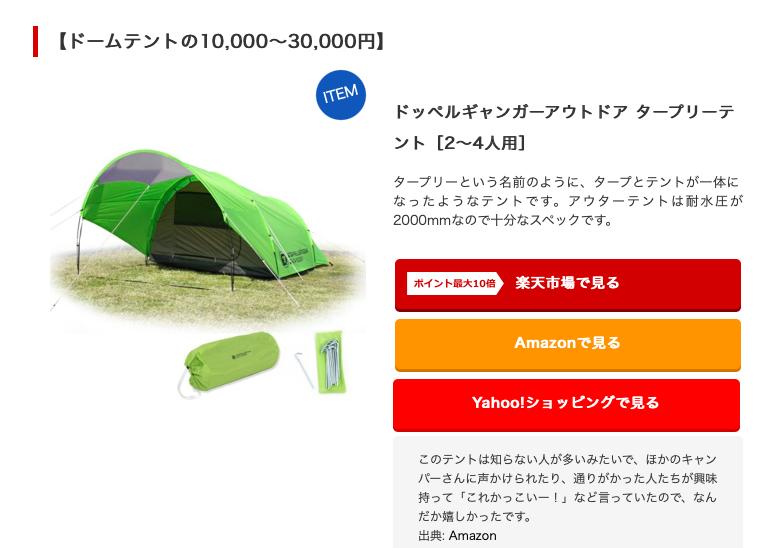 テントまとめサイト-rakuten -amazon -楽天 -まとめ -NAVER -ニコニコ -ひろゆき -カズチャンネル -HIKAKIN
