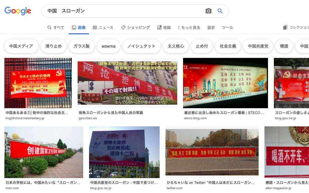 中国 スローガン 赤地に白文字 2019年10月21日