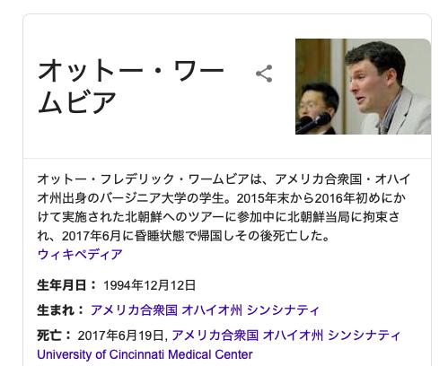 オットーワムビア北朝鮮逮捕昏睡令和元年10月22日