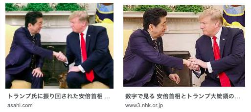 安倍総理握手会2019年11月12日