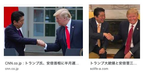 安倍総理トランプ2019-11-12