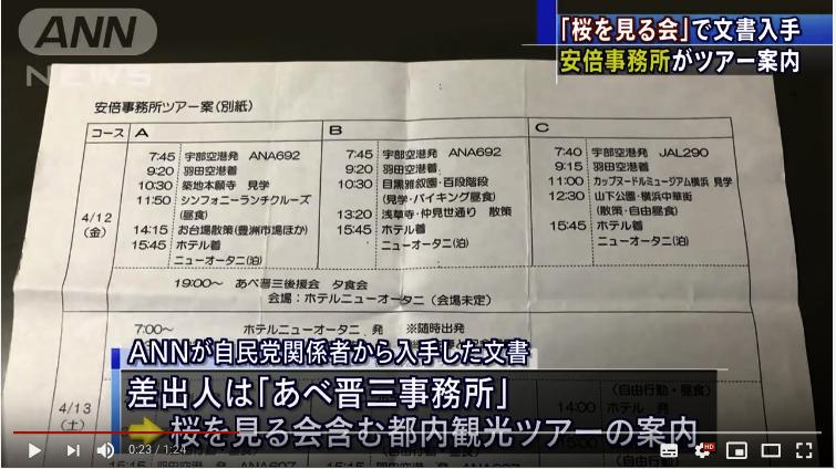 安倍総理旅行代理店2019年11月13日桜を見る会