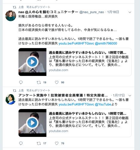 上念司誰も書けなかった日本の経済損失