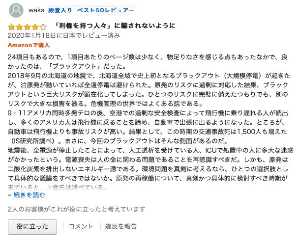 誰も書けなかった日本の経済損失 レビュー