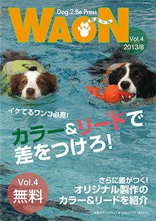 WAON_vol4-1_20191104235000b09.jpg