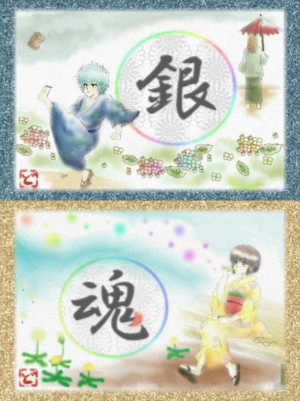 銀魂 坂田銀時&吉田松陽 志村妙&新八(本体)