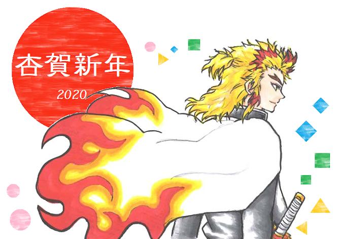 杏賀新年2020 煉獄杏寿郎