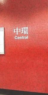 DSC_1135central駅