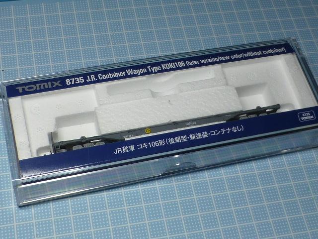 P1250289.jpg