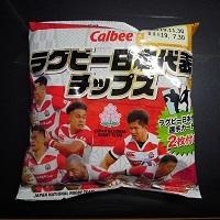 ラグビー日本代表チップス1