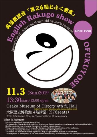 The 26th OFUKUYOSE A(表面)_191103