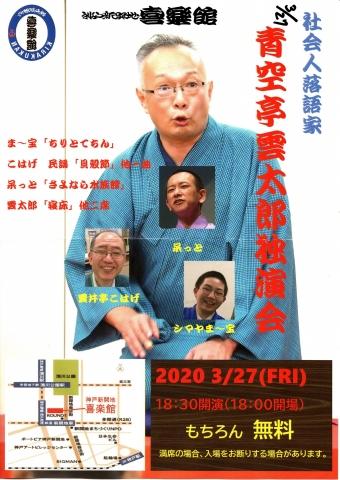 雲200327