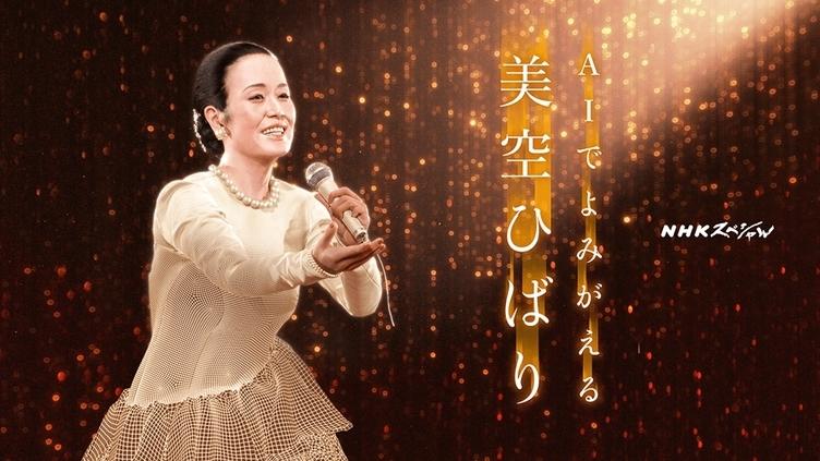 NHKスペシャル『AIでよみがえる美空ひばり』