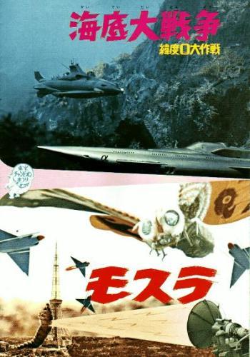 東宝チャンピオンまつり『海底大戦争』と『モスラ』