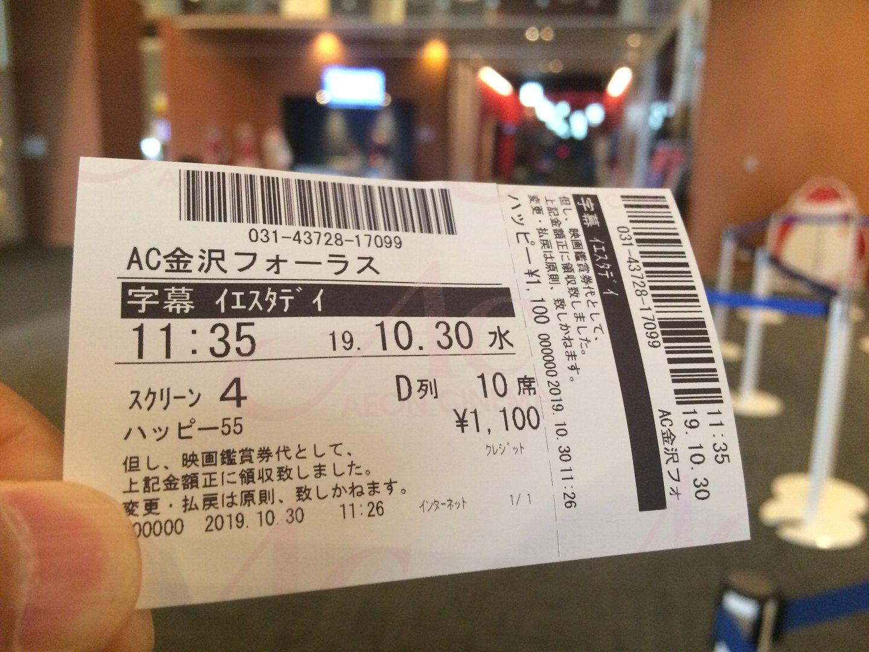 『イエスタディ』チケット