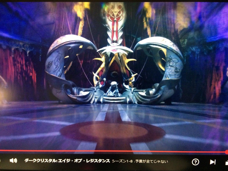 『ダーククリスタル エイジ~⑧』玉座