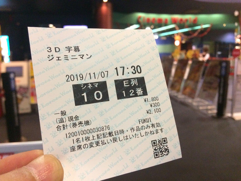 『ジェミニマン』<3D+in HFR>