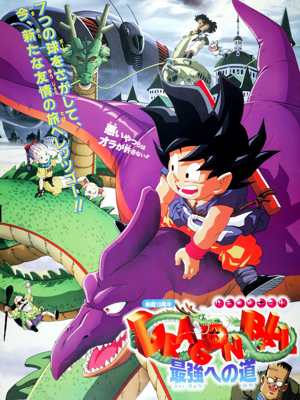 『ドラゴンボール 最強への道』ポスター画像